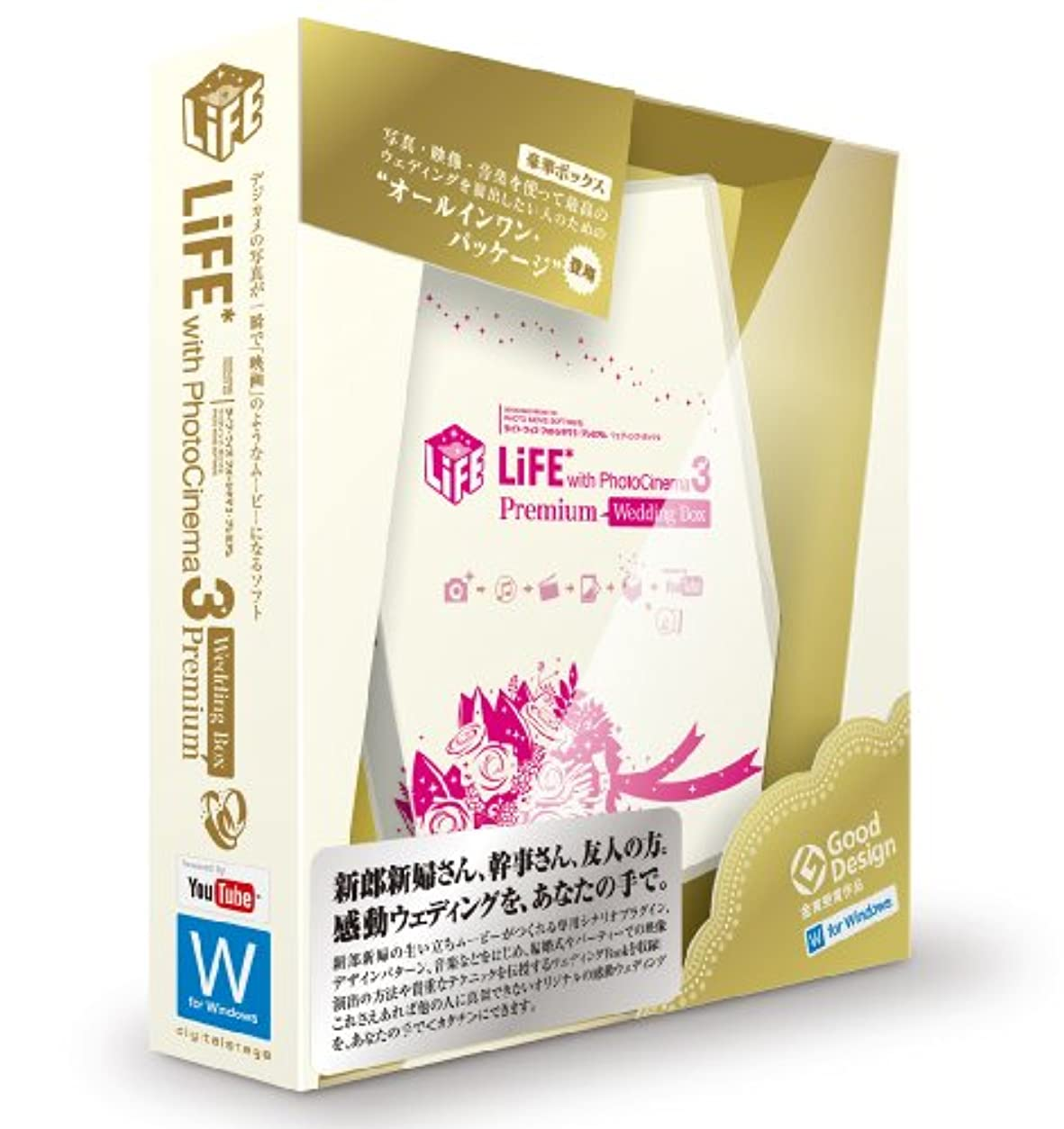入口ピカソコーラスLiFE* with PhotoCinema 3 Premium ウェディングBOX Windows版