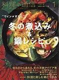 角川春樹事務所 料理通信 2016年 01 月号 [雑誌]の画像