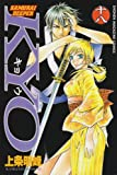 SAMURAI DEEPER KYO(18) (講談社コミックス)