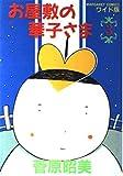お屋敷の華子さま / 菅原 昭美 のシリーズ情報を見る
