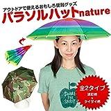 《迷彩柄(その他あり)》パラソルハット nature 両手が使えるおもしろ便利な 傘帽子 アンブレラ ハット 日傘 フェス アウトドア キャンプ ビーチ