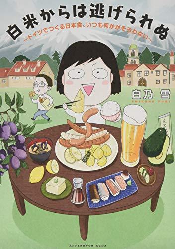 白米からは逃げられぬ ~ドイツでつくる日本食、いつも何かがそろわない~ (KCデラックス)
