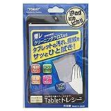 TORAY クリーニングクロス タブレットトレシー グレー TBTI2520-G101