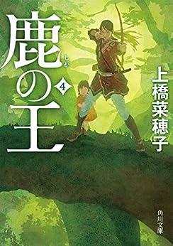[上橋 菜穂子] 鹿の王 第01-04巻