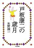 戸板康二の歳月 (ちくま文庫)