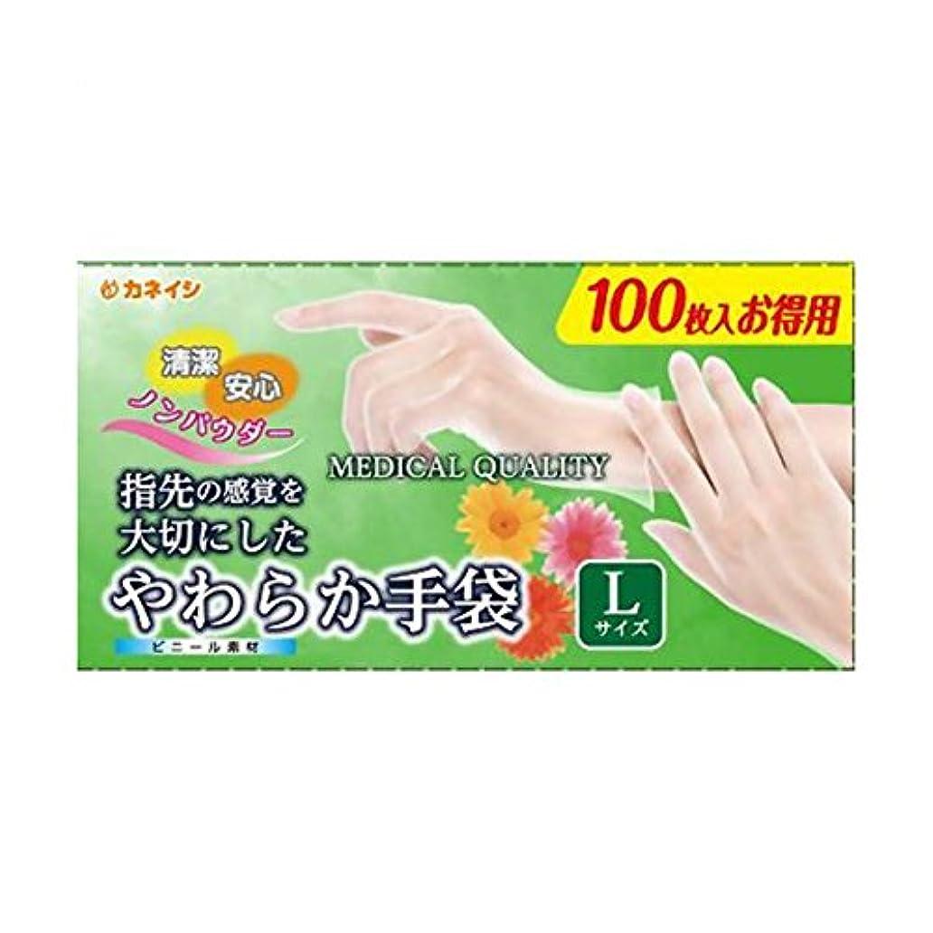 観察頬骨確実やわらか手袋 ビニール素材 Lサイズ 100枚入x4