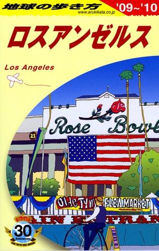 B03 地球の歩き方 ロスアンゼルス 2009~2010