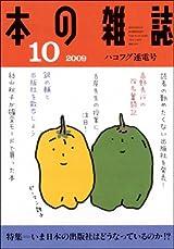 10月 ハコフグ逐電号 No.316