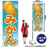 のぼり旗 みかん 絵旗(2) No.21425 (受注生産)