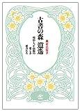 古書の森逍遙—明治・大正・昭和の愛しき雑書たち 画像