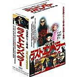 ラストエンペラー 全3巻 DVD-BOX