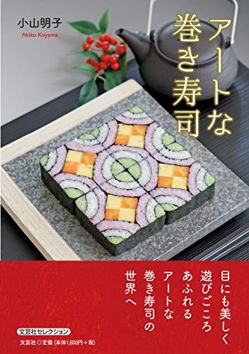アートな巻き寿司