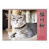 アートプリントジャパン 2020年 猫川柳カレンダー vol.002 1000109211
