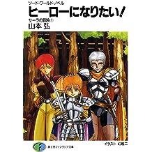 ソード・ワールド・ノベル サーラの冒険1 ヒーローになりたい! (富士見ファンタジア文庫)
