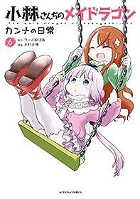 小林さんちのメイドラゴン カンナの日常 : 6 (アクションコミックス)