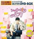 ショッピング王ルイ スペシャルプライス版コンパクトDVD-BOX1(期間限定)