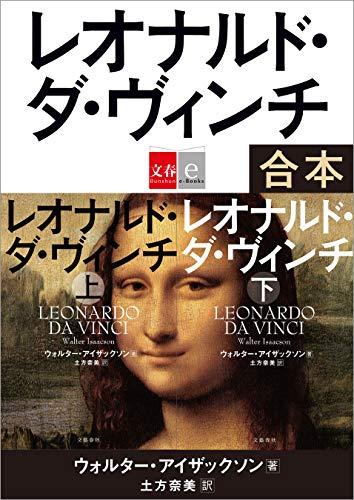 合本 レオナルド・ダ・ヴィンチ【文春e-Books】