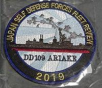 海上自衛隊 護衛艦ありあけ DD-109 令和元年 観艦式記念パッチ ワッペン 幻の観艦式