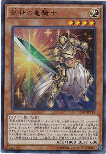 遊戯王OCG 創世の竜騎士 ウルトラレア VJMP-JP113-UR Vジャンプ付録