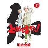 とめはねっ! 10―鈴里高校書道部 (ヤングサンデーコミックス)