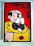 手塚治虫の奇妙な世界 (1977年)