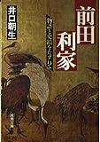 前田利家―物語と史蹟をたずねて (成美文庫)