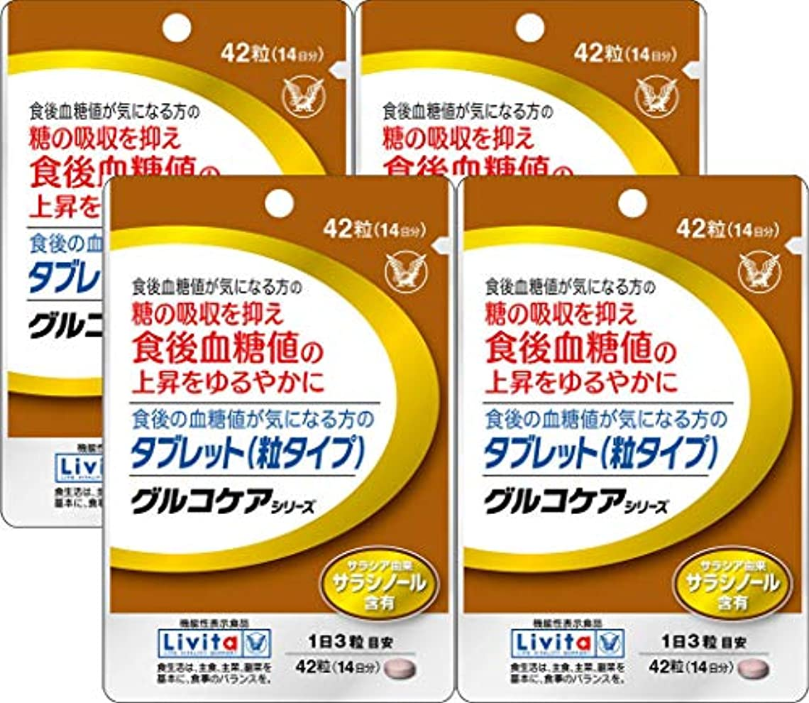 戦い破裂差【4個セット】食後の血糖値が気になる方のタブレット グルコケアシリーズ 42粒(機能性表示食品)