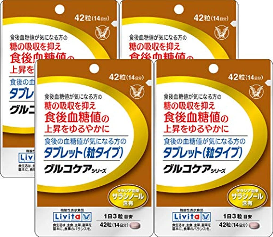 アレルギー溶けた有害な【4個セット】食後の血糖値が気になる方のタブレット グルコケアシリーズ 42粒(機能性表示食品)