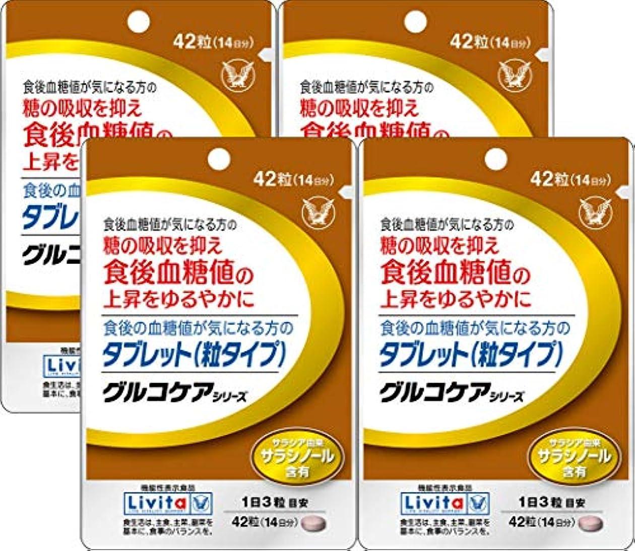裁量に付けるである【4個セット】食後の血糖値が気になる方のタブレット グルコケアシリーズ 42粒(機能性表示食品)