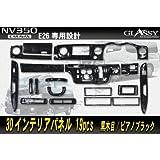 【GLASSY】キャラバン NV350 E26 インテリアパネル 19PCS 黒木目