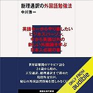 総理通訳の外国語勉強法(現代新書)