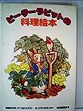 ピーターラビットの料理絵本 (1978年)