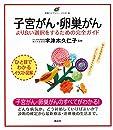 子宮がん・卵巣がん より良い選択をするための完全ガイド (健康ライブラリーイラスト版)