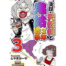 実録・天然嫁と鬼姑3年戦争 分冊版 3話 (まんが王国コミックス)