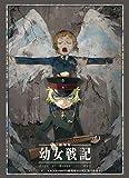 ブシロードスリーブコレクション ハイグレード Vol.1993 『劇場版幼女戦記』