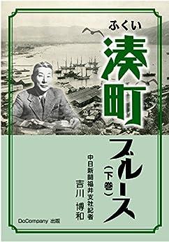 [吉川博和]のふくい湊町ブルース(下巻) (BoBoBooks)