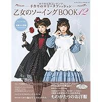 乙女のソーイングBOOK12 (レディブティックシリーズno.4532)