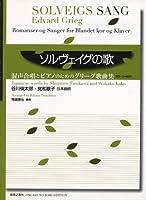 混声合唱とピアノのためのグリーグ歌曲集 ソルヴェイグの歌