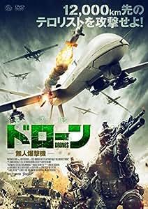 ドローン 無人爆撃機 [DVD]