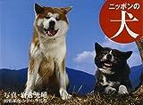 2015年カレンダー ニッポンの犬 ([カレンダー])