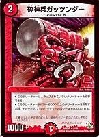 デュエルマスターズ 砕神兵ガッツンダー/ビギニング・ドラゴン・デッキ熱血の戦闘龍/デュエマ/シングルカード