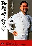 料理の哲学 (青春文庫)