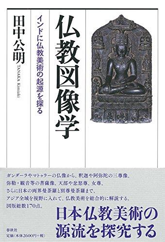 仏教図像学: インドに仏教美術の起源を探るの詳細を見る