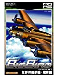 ミリタリーエアクラフトシリーズ BigBird Vol.3 世界の爆撃機・攻撃機 1BOX