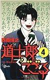 道士郎でござる 4 (少年サンデーコミックス)
