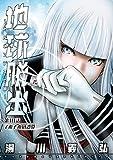 地球脱出~カルネアデスの絆~ 分冊版 : 10 (アクションコミックス)