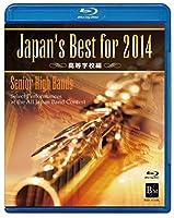 Japan's Best for 2014 高等学校編 [Blu-ray]