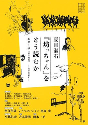 夏目漱石『坊っちゃん』をどう読むか (【文芸の本棚】)