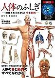 人体のふしぎ —映像と本でわかる! 骨と筋肉—DVD BOOK (宝島社DVD BOOKシリーズ)