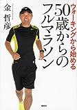 ウォーキングから始める 50歳からのフルマラソン